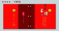 中国风菜谱红色封面图片