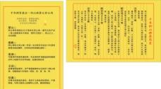 千年禅茶图片