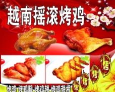 越南摇滚烤鸡图片