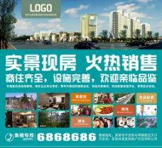 地产广告图片