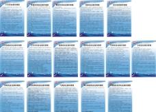 企业规章展板图片