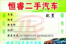 二手汽车信息牌图片