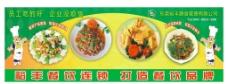 餐饮美食图片