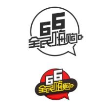 淘宝年中大促6.6全民嗨购logo