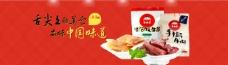 淘宝美食店牛肉促销海报
