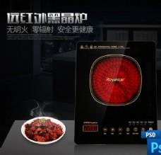 远红外黑晶电陶炉