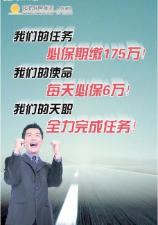 保险公司任务海报(原创)图片