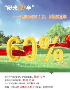 保险公司项目海报(原创)图片