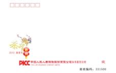 中国人寿保险信封图片