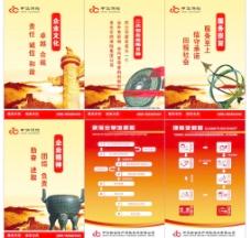 中华保险企业文化图片