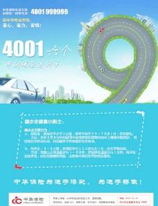 中华保险海报图片