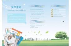 安享未来保险 邮简信封图片