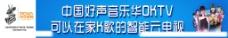乐华电视地贴横版图片