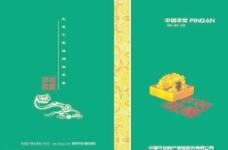 平安保险封面图片