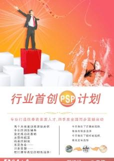 保险公司产品宣传海报图片