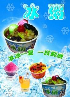 沙冰 冰粥图片