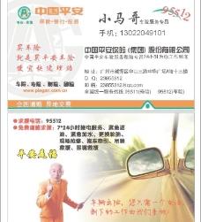 中国平安车险名片图片