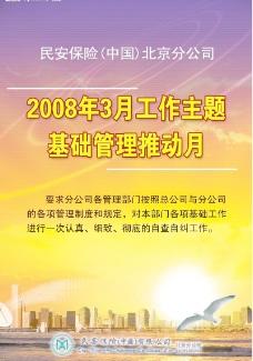 保险公司活动海报(原创)图片