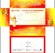 中华保险纸巾盒设计图图片
