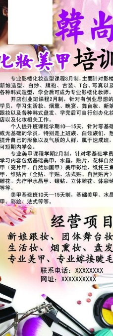 韩尚化妆美甲海报图片
