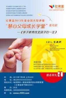 红黄蓝宣传海报
