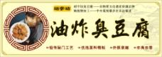 臭豆腐广告