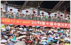 汨罗江国际龙舟节图片