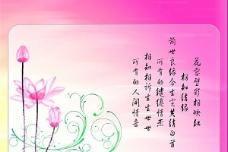 粉红夜色ppt背景模板
