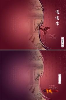 中国风ppt模板-汉津度