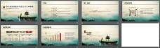 奇幻风景背景的中国风幻灯片模板下载