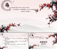 中国风梅花ppt模板