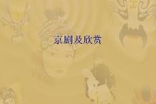 中国的京剧文化背景ppt模板