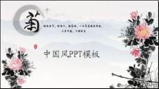 菊香四方ppt模版