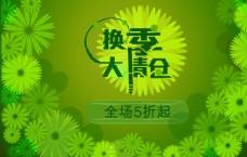 清仓海报背景设计