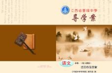 语文导学案封面图片
