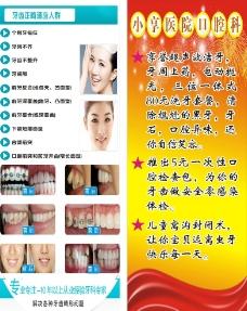 口腔海报图片