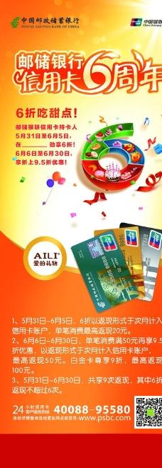 信用卡6周年X展架圖片