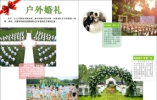 户外草坪婚礼书籍装帧图片