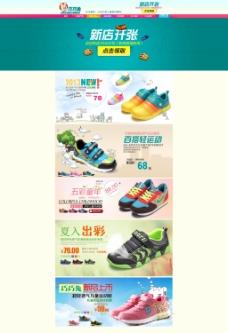 淘宝童鞋店铺首页模板psd设计素材