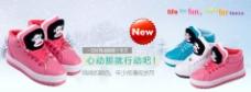 淘宝冬季新款童鞋宣传广告psd素材