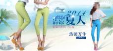 淘宝女士时尚七分裤促销海报