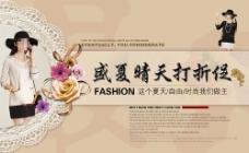 淘宝素材 女装海报