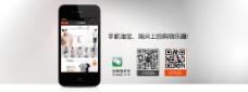 手机淘宝店铺宣传海报psd素材免费下载