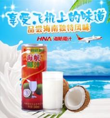 果汁饮品图片