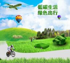 低碳生活 绿色出行图片