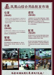 市场开业dm宣传单图片