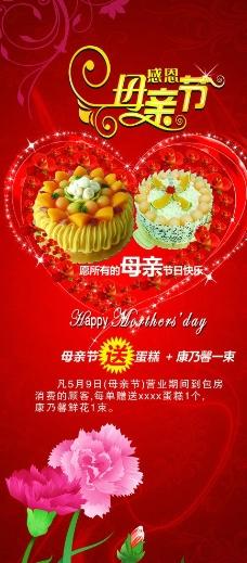 母亲节蛋糕海报图片