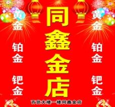 同鑫金店海报图片