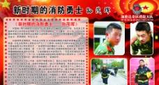 消防勇士海报图片