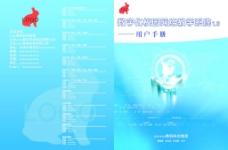 科技类软件用户手册封面图片